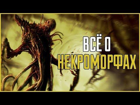 Всё о Некроморфах | Dead Space