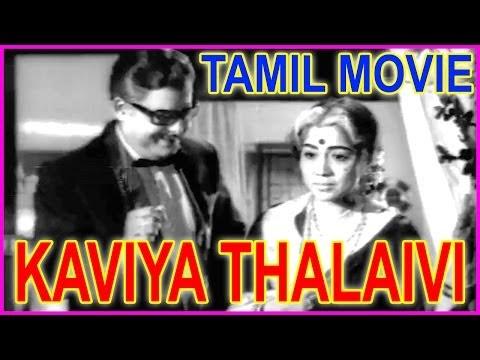 Kaviya Thalaivi - Tamil Full Length Movie - Tamil Movie - Gemini...