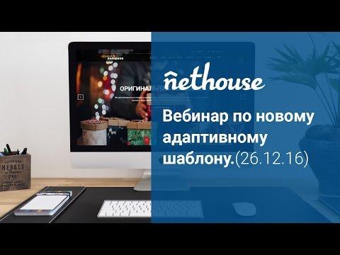 Вебинар по новому адаптивному шаблону от 26.12.16
