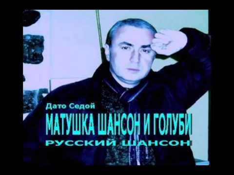 русский шансон матушка шансон и голуби дато седой