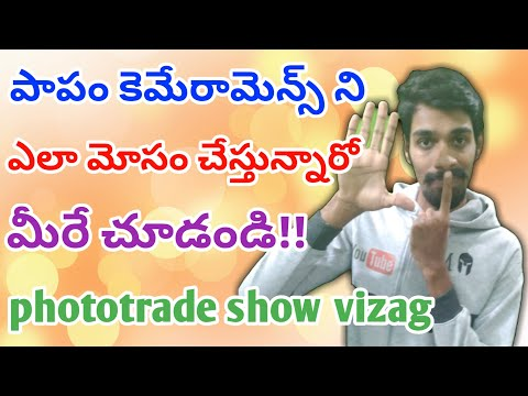 about photo trade show |best cameras in dslr| dslr reviews in telugu |my views on trade show