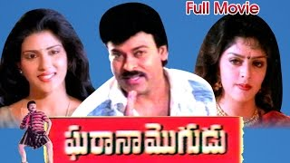 Gharana Mogudu Full Length Telugu Movie || Chiranjeevi, Nagma || Ganesh Videos - DVD Rip..