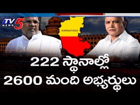 Karnataka Election 2018 | Voting Ends In Karnataka | TV5 News