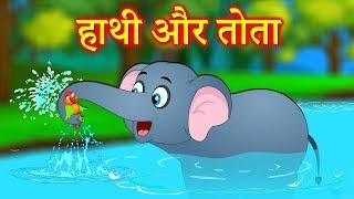 हाथी और तोता - Hindi Kahaniya | Moral Stories for kids | Cartoon Hindi fairy tales