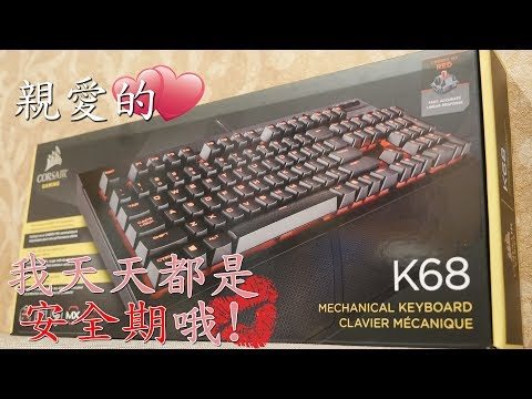 PC PARTY電競543 海盜船 Corsair K68 Keyboard 機械式鍵盤 review