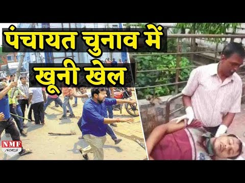 WB Panchayat Election में जमकर हुई हिंसा, 6 Dead, कई Injured