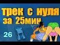 FL Studio ТРЕК С НУЛЯ ЗА 25мин CINEMATIC УРОК ДЛЯ НОВИЧКОВ 26 mp3
