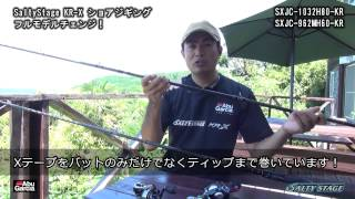 SaltyStage KR-X ショアジギング ベイトキャスティングモデル解説動画