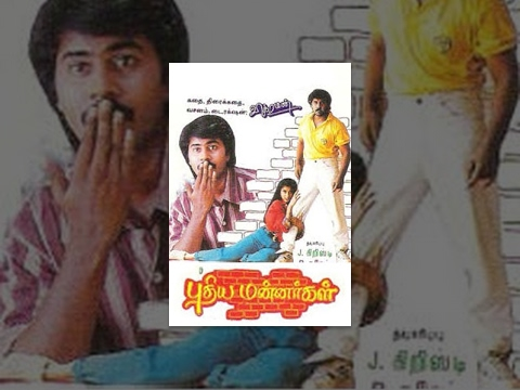 Pudhiya Mannargal Tamil Full Movie video