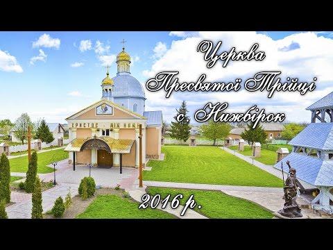 Церква Пресвятої Трійці с. Нижбірок