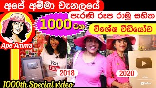 1000th Special video by Apé Amma