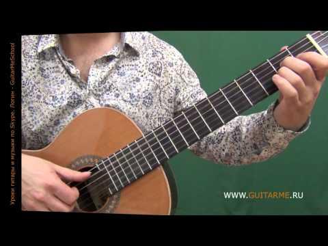 БРИГАДА на гитаре - ВИДЕО УРОК 4/4 . Как играть БРИГАДУ на гитаре