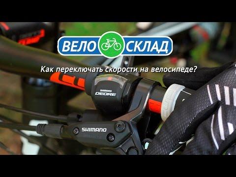 Как переключать скорости на велосипеде?