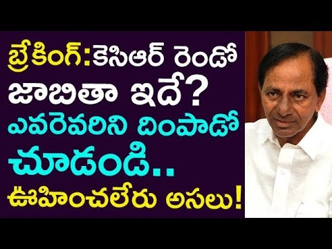 Breaking: This Is The Second List Of KCR's.. See Who They Are .. ! | Taja30