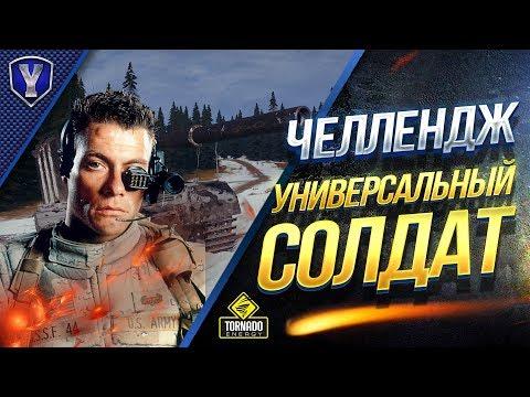 Челлендж на 10000 Рублей Vs.123lgt / Универсальный Солдат