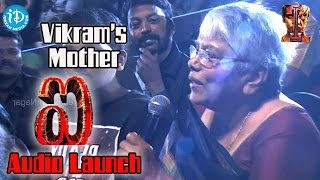 Vikram's Mother says she is Luckiest Person in the World | I Movie Audio Launch