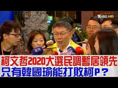 台灣-少康戰情室-20190130 2/2 柯文哲2020大選民調暫居領先!只有韓國瑜能打敗柯P?