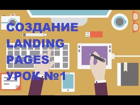 Создание Landing Pages урок 1 (Помощь для участников БМ)