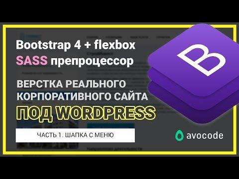 #1. Верстка шапки сайта под Wordpress на Bootstrap 4 + Sass | Реальный заказ.