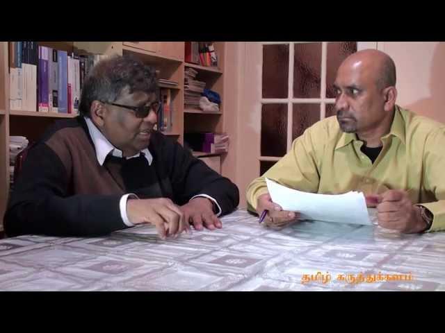 தமிழ்தேசியக் கூட்டமைப்பு   பற்றிய கருத்துக்கள் - 2 , சிவசுப்பிரமணியம்