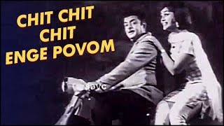 Chit Chit Chit Enge Povom | Malathi Video Songs | மாலதி | Old Tamil Classic Song | Vishwanathan Hits