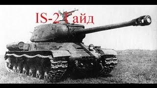 IS-2 Гайд