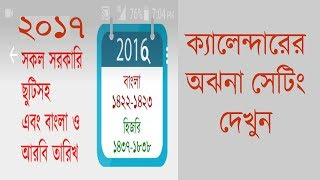 how to download bangla calendar android mobile