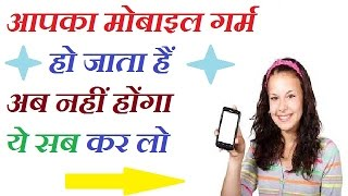 Mobile Phone Heating Issues Problem Solution In Hindi ?  how to online3