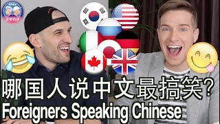 ?????????????FOREIGNER'S ACCENTS SPEAKING CHINESE