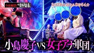 今夜解禁!ザ・因縁[字]【平成最後の大ゲンカ!元人気力士・お騒がせ2世!】