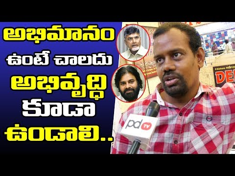 2019 AP CM | AP Public Comments On Pawan Kalyan | Public Talk | PDTV News