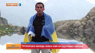 Georgian Youth Made Video to Support Ukraine