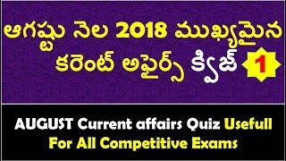August 2018 Imp Current Affairs Quiz part 1 usefull for all competitive exams