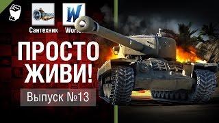 Просто живи! - Выпуск №13 - от Сантехник и Wortus [World of Tanks]