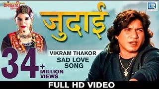 Vikram Thakor - JUDAI | Sad Song | FULL VIDEO | New Hindi Song 2018 | RDC Gujarati | Bansri Films