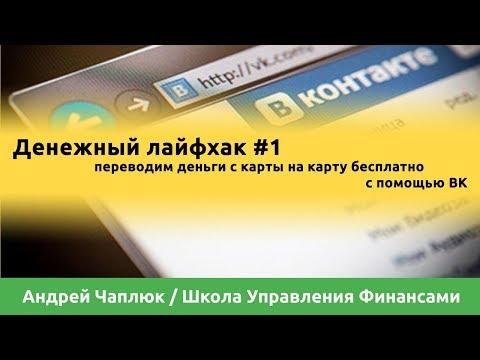 Денежный лайфхак #1: переводим деньги с карты на карту бесплатно с помощью ВК