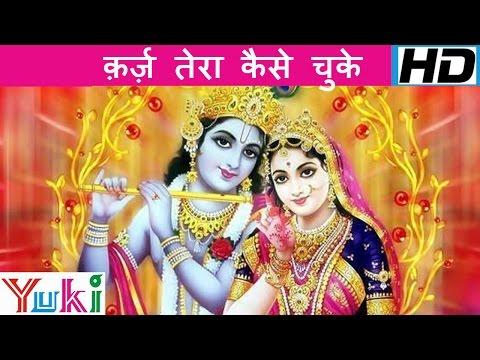 Karz Tera Kaise Chuke Rajasthani Shyam Bhajan by Jai Shankar...