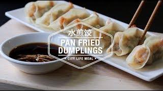 How to make Pan Fried Dumplings 水煎饺