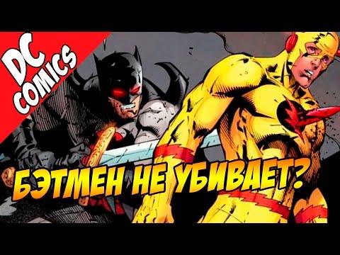 Бэтмен НЕ убивает?