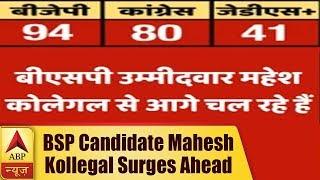 Karnataka Elections: BSP Candidate Mahesh Kollegal Surges Ahead | ABP News