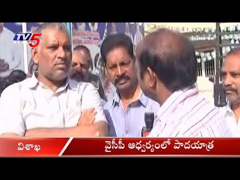 YCP MP Vijayasai Reddy 11 Days Padayatra Begins From Today In Vizag | TV5 News
