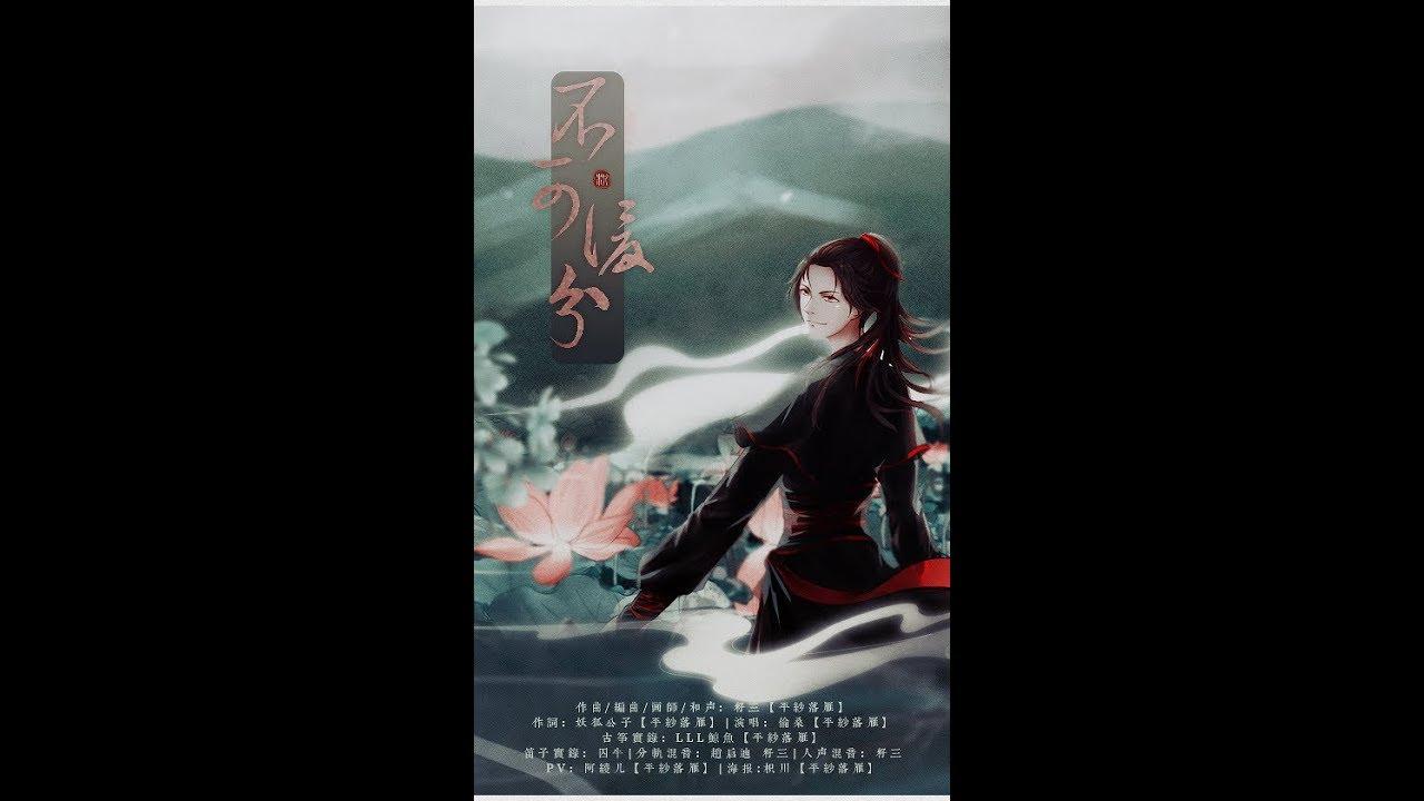 魔道祖師の画像 p1_10