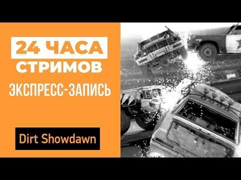 ЛЕТНИЙ ЛЕ-МАН 24: DiRT Showdown (экспресс-запись)
