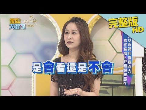 台綜-金牌大健諜-20180917-美女醫師心臟要夠大 看診騷擾、怪招超級多?