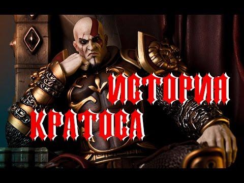 История Кратоса I: Становление Богом Войны | METAL TALES