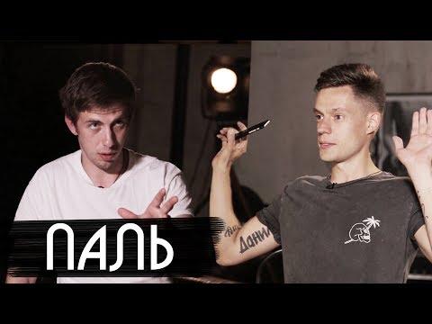 """Александр Паль - о """"Горько"""", Бодрове и самой жесткой драке / вДудь"""