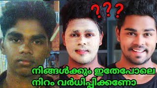 How To Get Fair Skin Naturally | Malayalam | Black To Fair Skin