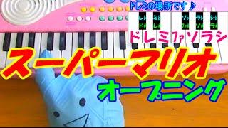 【スーパーマリオ オープニング】簡単ドレミ楽譜 初心者向け1本指ピアノ