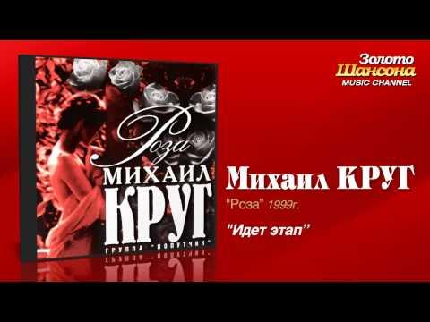 Михаил Круг - Идёт этап (Audio)