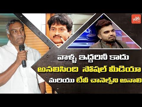 Tammareddy Bharadwaja Fire on News Channels and Social Media   Tollywood Producer   YOYO TV Channel
